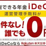 【1,000円分ポイントもらえる!!】楽天証券のiDeCoをはじめるなら今がチャンス!
