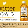 【5,000名に当たる!!】キリン 午後の紅茶 ザ・マイスターズ オレンジティー 500mlが当たる!キャンペーン