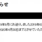 【1ヵ月間延長!!】マクドナルドの株主優待券 新型コロナウイルスの流行で期限延長!