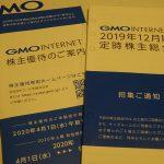 【株主優待】GMOインターネットの株主優待到着!