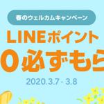 【必ず300ポイントもらえる!!】LINEショッピング 春のウェルカムキャンペーン