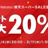 【楽天ポイント 最大20%還元!!】Rebates|楽天スーパーSALE連動企画