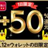 【1日限定!!】3.12 ウォレットの日限定!d払い50%還元キャンペーン