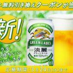 【30.5万名に当たる!!】淡麗グリーンラベル350ml缶 コンビニ無料引き換えクーポンが当たる!キャンペーン