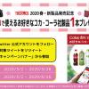 【1,000名に当たる!!】Coke ON で使えるお好きなコカ・コーラ社製品1本プレゼント!キャンペーン