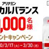 【2万名に当たる!!】アリナミンメディカルバランス 無料引換クーポンが当たる!キャンペーン
