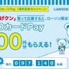 【先着10万名!!】QUOカードPay200円分がもらえる!キャンペーン