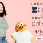 【GU】d払いでGU対象Tシャツを同時に2枚買うと1枚分dポイント還元!