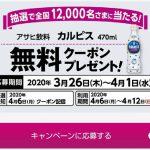 【12,000名に当たる!!】アサヒ飲料 カルピス 470ml 無料クーポンが当たる!キャンペーン