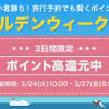【3日間限定!!】ポイント高還元中!楽天Rebates ゴールデンウィーク特集
