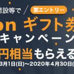 【最大2,800円相当もらえる!!】マネックス証券 新規口座開設でAmazonギフト券をプレゼント!キャンペーン