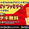 【10万名に当たる!!】ファミチキ無料引換券が当たる!フォロー&ハッシュタグキャンペーン