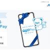 【 QUOカードPay】1番還元額が高いポイントサイトを調査してみた!
