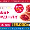 【15,000名に当たる!!】マクドナルドのホットストロベリーパイ無料クーポンが当たる!キャンペーン