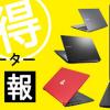 【Rebatesxマウスコンピューター】お得情報!楽天ポイントも貯まる!!