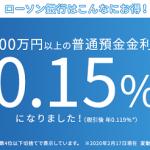 【普通預金金利0.15%!!】ローソン銀行 300万円以上の普通預金金利が0.15%に!