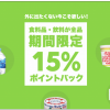 【タイムバンク】食料品・飲料 全品15%ポイントバック!キャンペーン