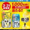 【1,000名に当たる!!】樽ハイ倶楽部 缶350ml(レモンサワー・大人のサワー)が当たる!キャンペーン