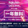 【1年間無料!!】楽天モバイル 先行申込受付開始!