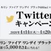 【5,000名に当たる!!】キリン ファイア ワンデイ ブラック600ml無料券が当たる!キャンペーン