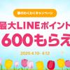 【最大600ポイントもらえる!!】LINEショッピング 春のわくわくキャンペーン