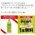 【当選!!】イオンお買物アプリで「伊右衛門 525ml」無料クーポンが当たった!