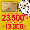 【超お得!!】dカード GOLDの発行で23,500相当ポイントもらえる!