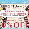 【お得!!】かっぱ寿司のお持ち帰りWeb予約してみた!20%OFFクーポン利用!株主優待カードも使えた!
