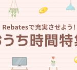 【おうちで過ごそう!!】楽天ポイントがお得に貯まる!楽天Rebates おうち時間特集
