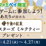 【ファミペイアプリ】午後の紅茶 ザ・マイスターズ ミルクティー 500ml 無料クーポンプレゼント!キャンペーン