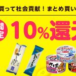 【期間限定10%還元!!】ハピタスアウトレットでお得に購入してみた!