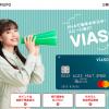 【VIASOカード】1番還元額が高いポイントサイトを調査してみた!