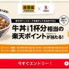 【100人に1人当たる!!】楽天ポイントカード導入記念 牛丼1杯分相当のポイントプレゼント!