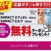 【合計25,000名に当たる!!】明治 TANPACT カフェオレ200ml他 無料クーポンが当たる!キャンペーン