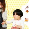 【先着1万名!!】cotta チョコちぎりパンキット無料プレゼント!キャンペーン