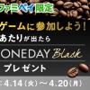 【ファミペイアプリ】ファイア ワンデイ ブラック 600ml 無料クーポンプレゼント!キャンペーン