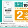 【さらにお得!!】ニトリアプリ アプリ会員なら100円(税別)につき2ポイント!