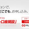 【三菱UFJ銀行 スマート口座開設】1番還元額が高いポイントサイトを調査してみた!