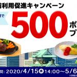 【500ポイントもらえる!!】出前館 大阪府限定 出前利用促進キャンペーン