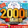 【当選!!】ウエルシアグループ2,000店舗突破! 超感謝祭キャンペーン