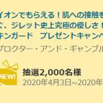 【2,000名に当たる!!】イオンでもらえる!ジレット スキンガード プレゼントキャンペーン