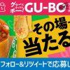 【合計10万名に当たる!!】ローソン GU-BO(グーボ) 無料引換券が当たる!キャンペーン
