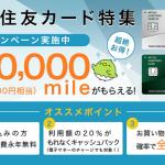 【超絶お得!!】三井住友カード発行キャンペーン すぐたま経由でお得にカード発行!