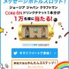 【1万名に当たる!!】ジョージア ジャパン クラフトマン Coke ONドリンクチケットが当たる!キャンペーン
