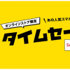 【Y!mobile(ワイモバイル)】1番還元額が高いポイントサイトを調査してみた!
