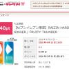 【先着!!】第2弾!!RAIZIN HARD GINGER / FRUITY THUNDER 100%還元モニター 実質無料!