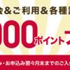 【ライフメディア経由で最大41,500円相当もらえる!!】dカード GOLD カード発行は今がチャンス!9/30まで!!