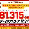 【81,315名に当たる!!】ジャイアントコーン 無料引換クーポンが当たる!キャンペーン