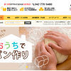 【TOMIZ(富澤商店)】1番還元率が高いポイントサイトを調査してみた!
