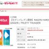 【先着!!】RAIZIN HARD GINGER / FRUITY THUNDER 100%還元モニター 実質無料!